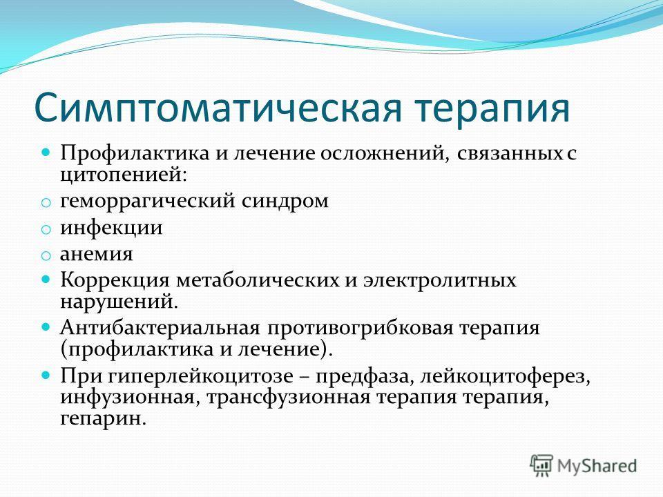 Цитопения