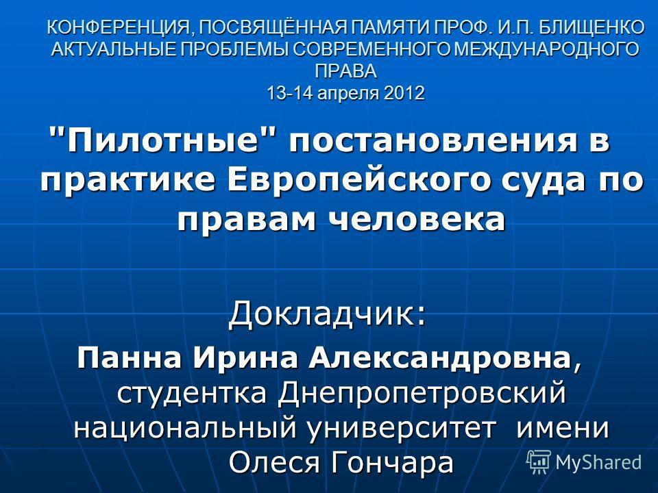 КОНФЕРЕНЦИЯ, ПОСВЯЩЁННАЯ ПАМЯТИ ПРОФ. И.П. БЛИЩЕНКО АКТУАЛЬНЫЕ ПРОБЛЕМЫ СОВРЕМЕННОГО МЕЖДУНАРОДНОГО ПРАВА 13-14 апреля 2012