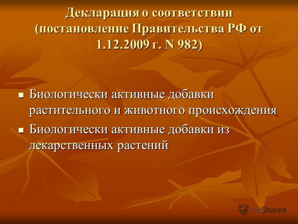 Декларация о соответствии (постановление Правительства РФ от 1.12.2009 г. N 982) Биологически активные добавки растительного и животного происхождения Биологически активные добавки растительного и животного происхождения Биологически активные добавки