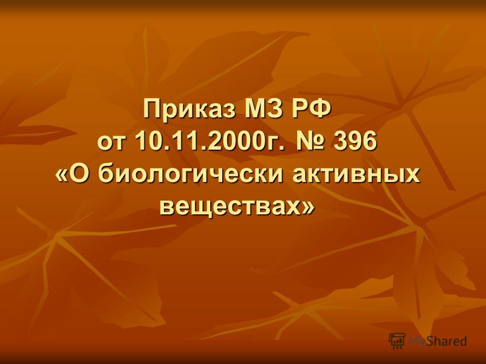 Приказ МЗ РФ от 10.11.2000г. 396 «О биологически активных веществах»