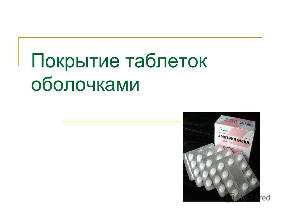 Покрытие таблеток оболочками