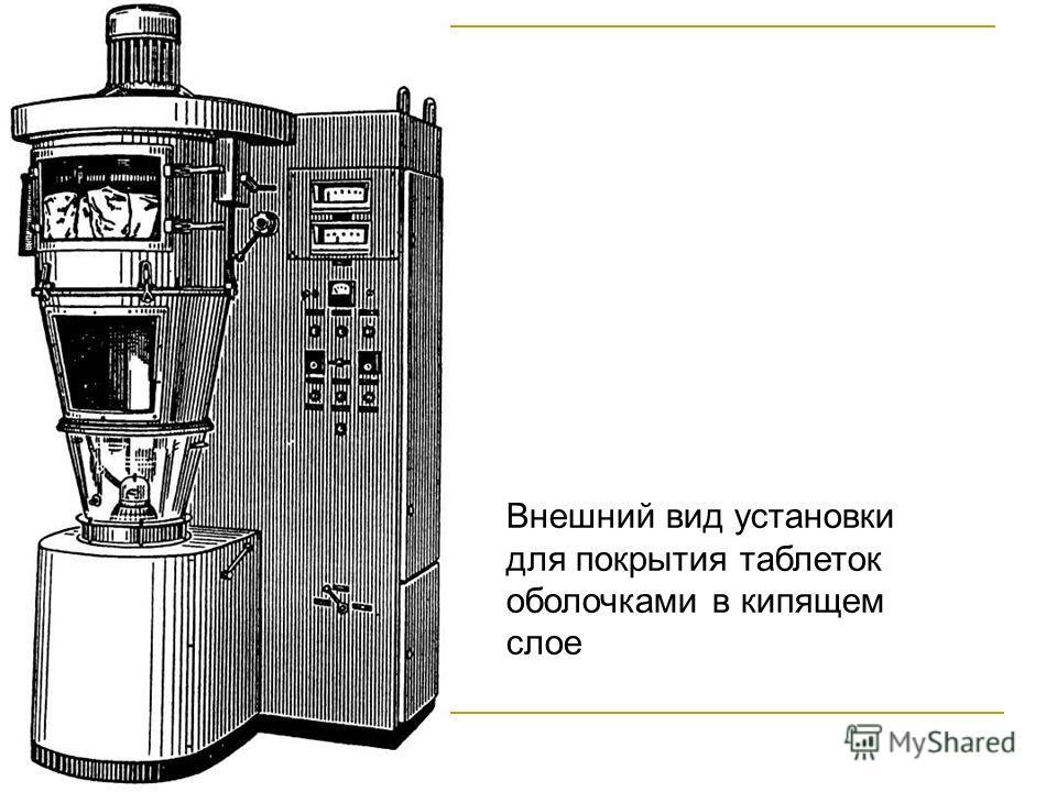 Внешний вид установки для покрытия таблеток оболочками в кипящем слое