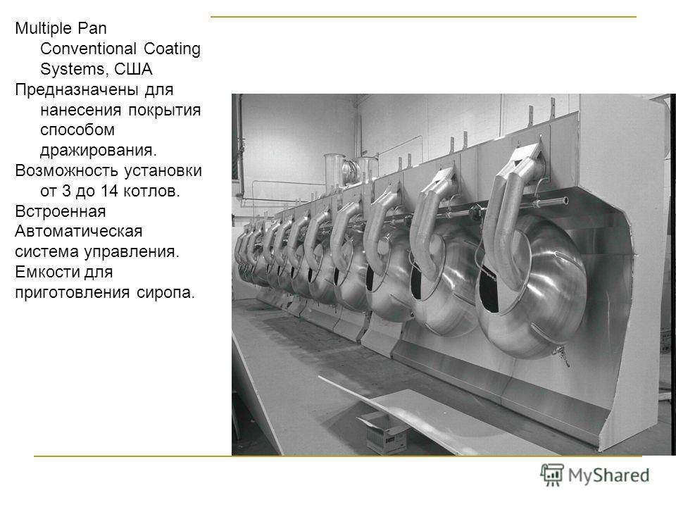Multiple Pan Conventional Coating Systems, США Предназначены для нанесения покрытия способом дражирования. Возможность установки от 3 до 14 котлов. Встроенная Автоматическая система управления. Емкости для приготовления сиропа.