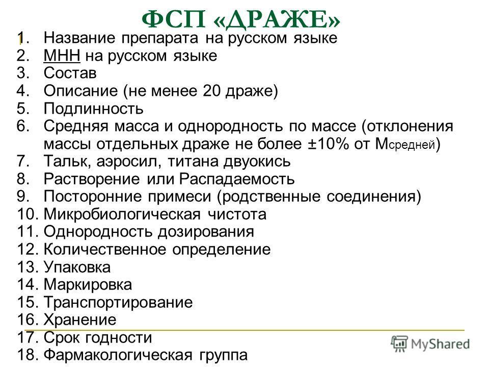 ФСП «ДРАЖЕ» 1. Название препарата на русском языке 2. МНН на русском языке 3. Состав 4. Описание (не менее 20 драже) 5. Подлинность 6. Средняя масса и однородность по массе (отклонения массы отдельных драже не более ±10% от M средней ) 7. Тальк, аэро