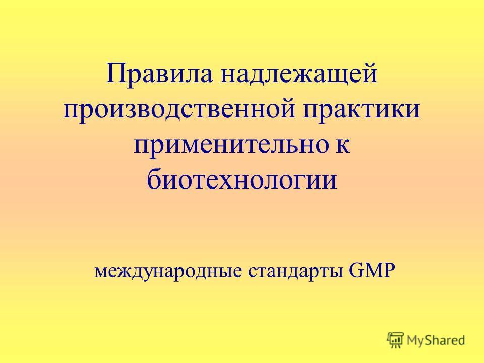 Правила надлежащей производственной практики применительно к биотехнологии международные стандарты GMP