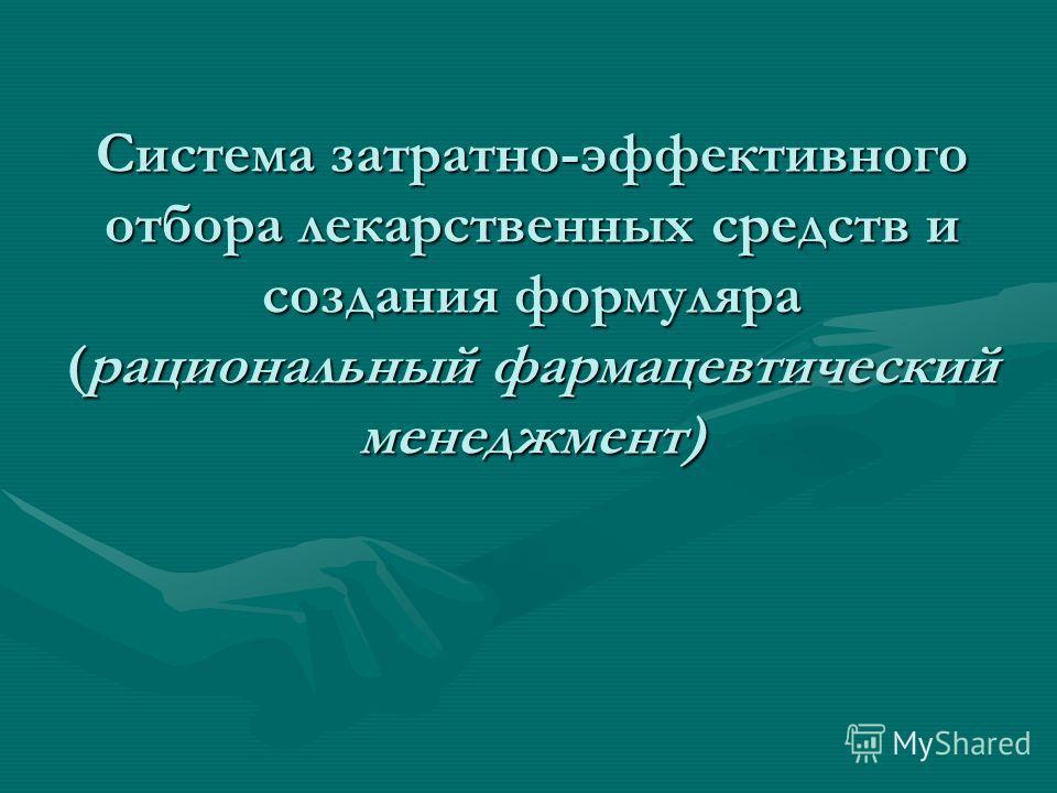 Система затратно-эффективного отбора лекарственных средств и создания формуляра (рациональный фармацевтический менеджмент)