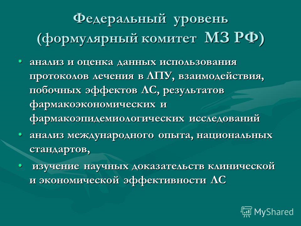Федеральный уровень (формулярный комитет МЗ РФ) анализ и оценка данных использования протоколов лечения в ЛПУ, взаимодействия, побочных эффектов ЛС, р