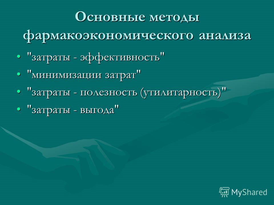 Основные методы фармакоэкономического анализа