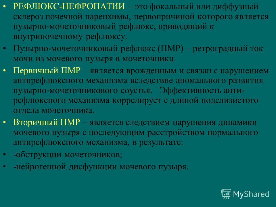 РЕФЛЮКС-НЕФРОПАТИИ – это фокальный или диффузный склероз почечной паренхимы, первопричиной которого является пузырно-мочеточниковый рефлюкс, приводящий к внутрипочечному рефлюксу. Пузырно-мочеточниковый рефлюкс (ПМР) – ретроградный ток мочи из мочево