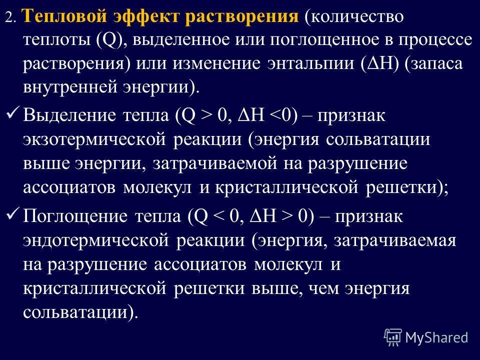 2. Тепловой эффект растворения (количество теплоты (Q), выделенное или поглощенное в процессе растворения) или изменение энтальпии (ΔH) (запаса внутренней энергии). Выделение тепла (Q > 0, ΔH