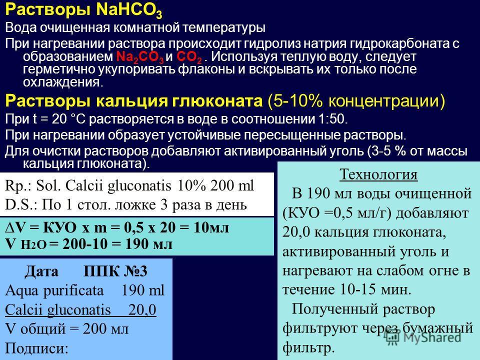 Растворы NaHCO 3 Вода очищенная комнатной температуры При нагревании раствора происходит гидролиз натрия гидрокарбоната с образованием Na 2 CO 3 и CO 2. Используя теплую воду, следует герметично укупоривать флаконы и вскрывать их только после охлажде