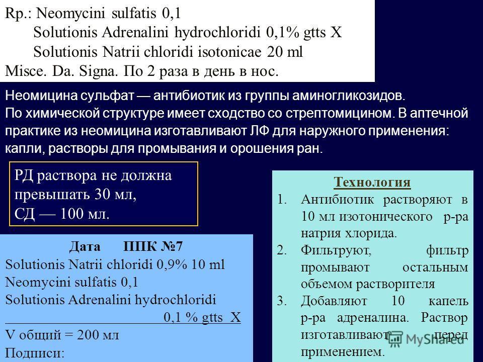 Неомицина сульфат антибиотик из группы аминогликозидов. По химической структуре имеет сходство со стрептомицином. В аптечной практике из неомицина изготавливают ЛФ для наружного применения: капли, растворы для промывания и орошения ран. Rp.: Neomycin
