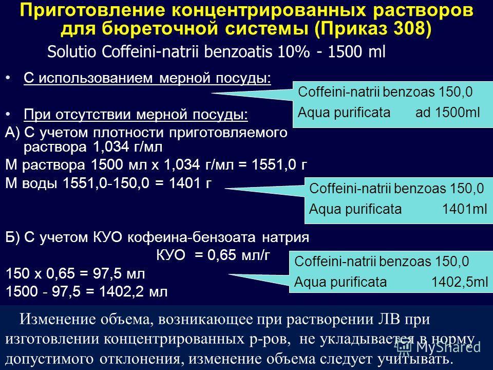 Приготовление концентрированных растворов для бюреточной системы (Приказ 308) C использованием мерной посуды: При отсутствии мерной посуды: А) С учетом плотности приготовляемого раствора 1,034 г/мл М раствора 1500 мл х 1,034 г/мл = 1551,0 г M воды 15
