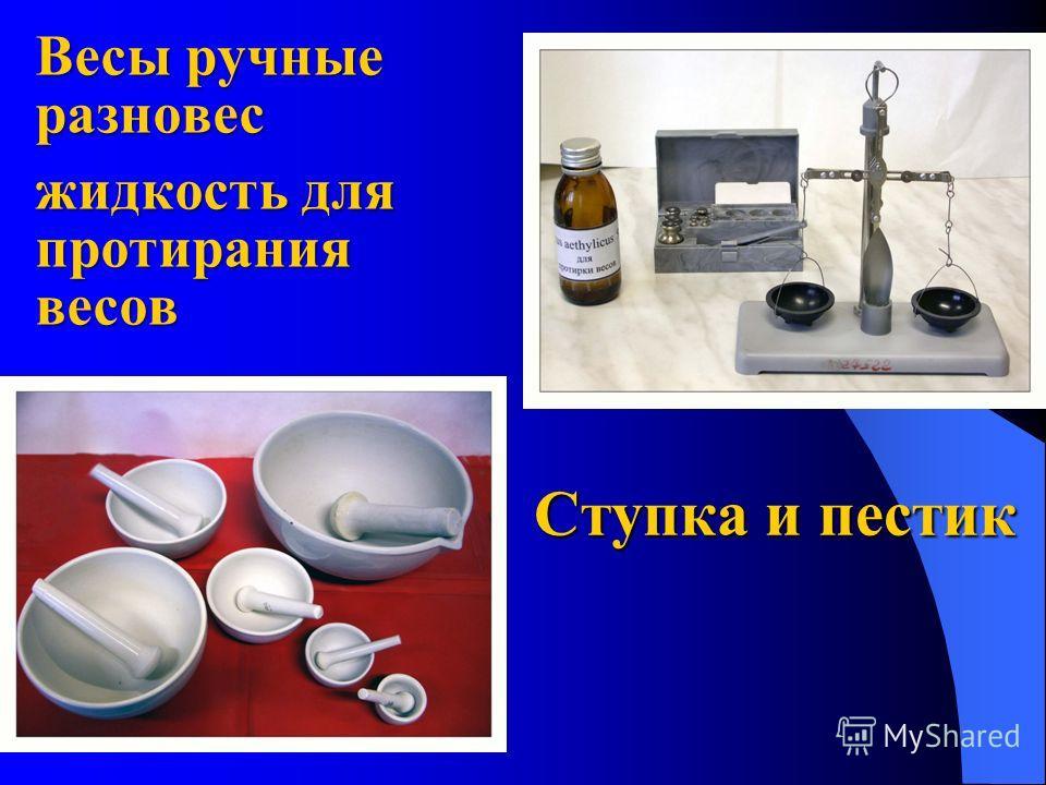 Ступка и пестик Весы ручные разновес жидкость для протирания весов