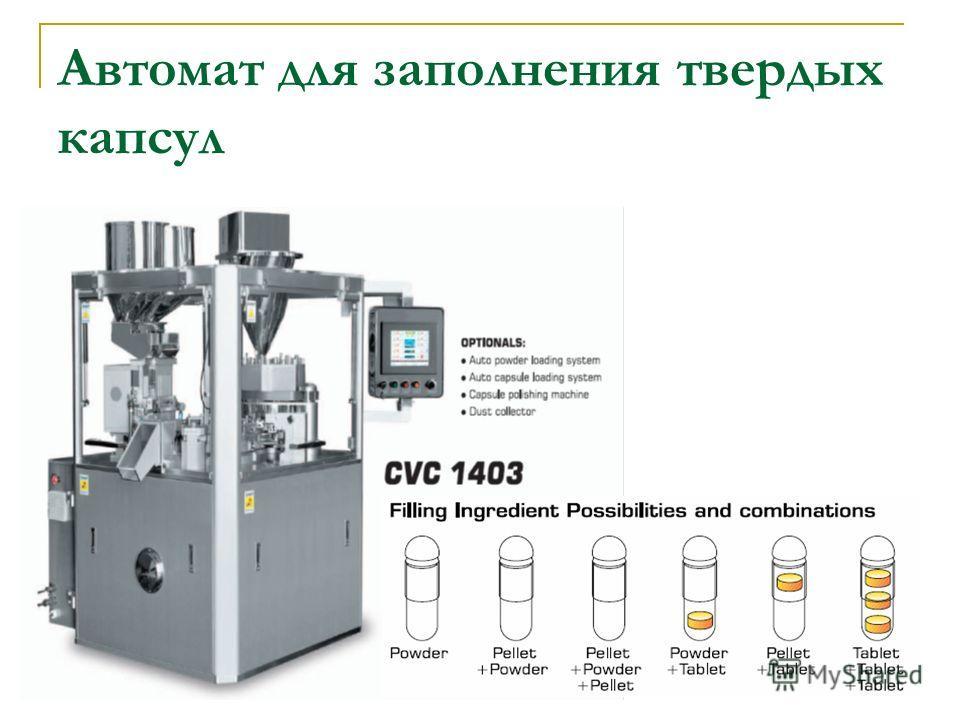 Автомат для заполнения твердых капсул