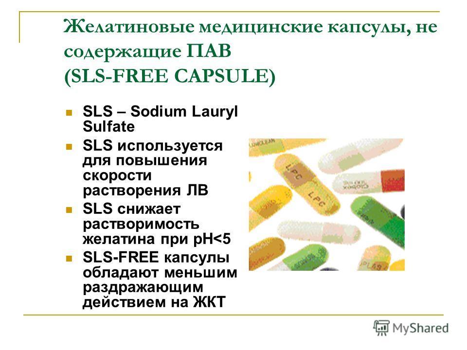 Желатиновые медицинские капсулы, не содержащие ПАВ (SLS-FREE CAPSULE) SLS – Sodium Lauryl Sulfate SLS используется для повышения скорости растворения ЛВ SLS снижает растворимость желатина при рН