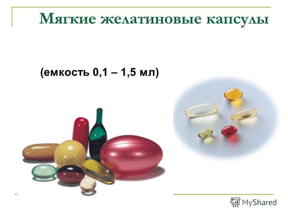 Мягкие желатиновые капсулы (емкость 0,1 – 1,5 мл)