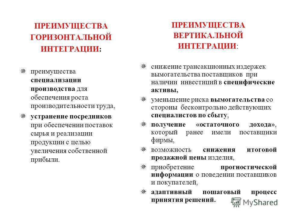 В ситуации, в которой сейчас находятся российские компании, специализация является более перспективной для реализации амбициозных целей альтернативой, чем диверсификация Российские компании на порядки меньше своих зарубежных конкурентов. Следовательн