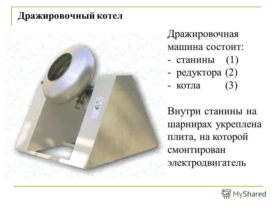 Дражировочный котел Дражировочная машина состоит: - станины (1) - редуктора (2) - котла (3) Внутри станины на шарнирах укреплена плита, на которой смонтирован электродвигатель