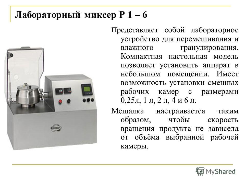 Лабораторный миксер P 1 – 6 П редставляет собой лабораторное устройство для перемешивания и влажного гранулирования. Компактная настольная модель позволяет установить аппарат в небольшом помещении. Имеет возможность установки сменных рабочих камер с