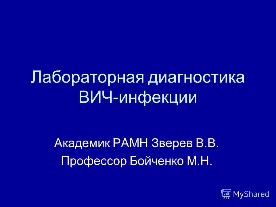 Лабораторная диагностика ВИЧ-инфекции Академик РАМН Зверев В.В. Профессор Бойченко М.Н.