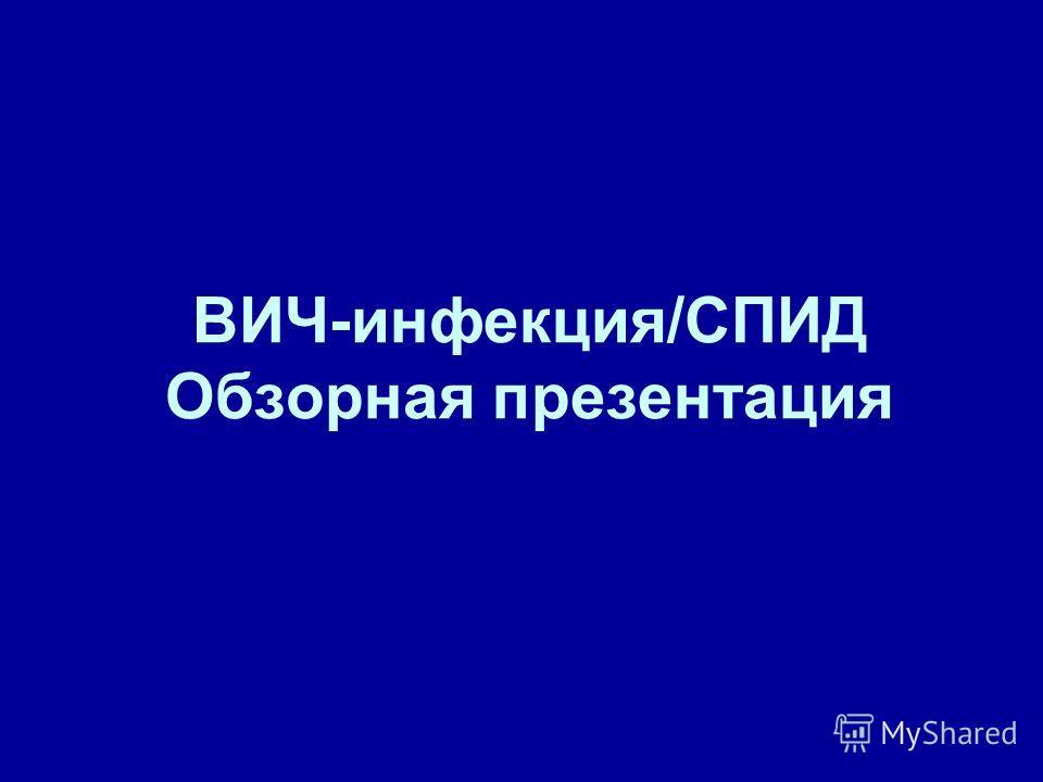 ВИЧ-инфекция/СПИД Обзорная презентация