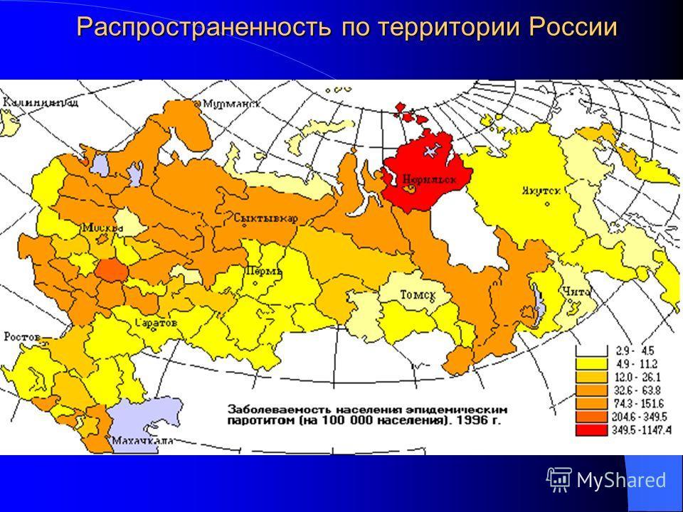 Распространенность по территории России