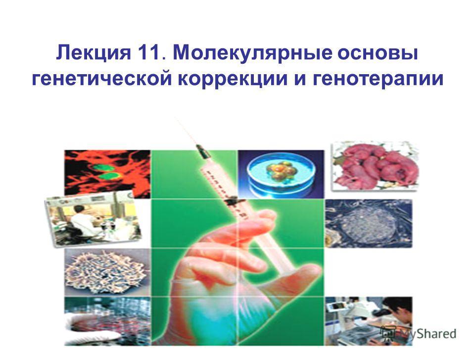 Лекция 11. Молекулярные основы генетической коррекции и генотерапии