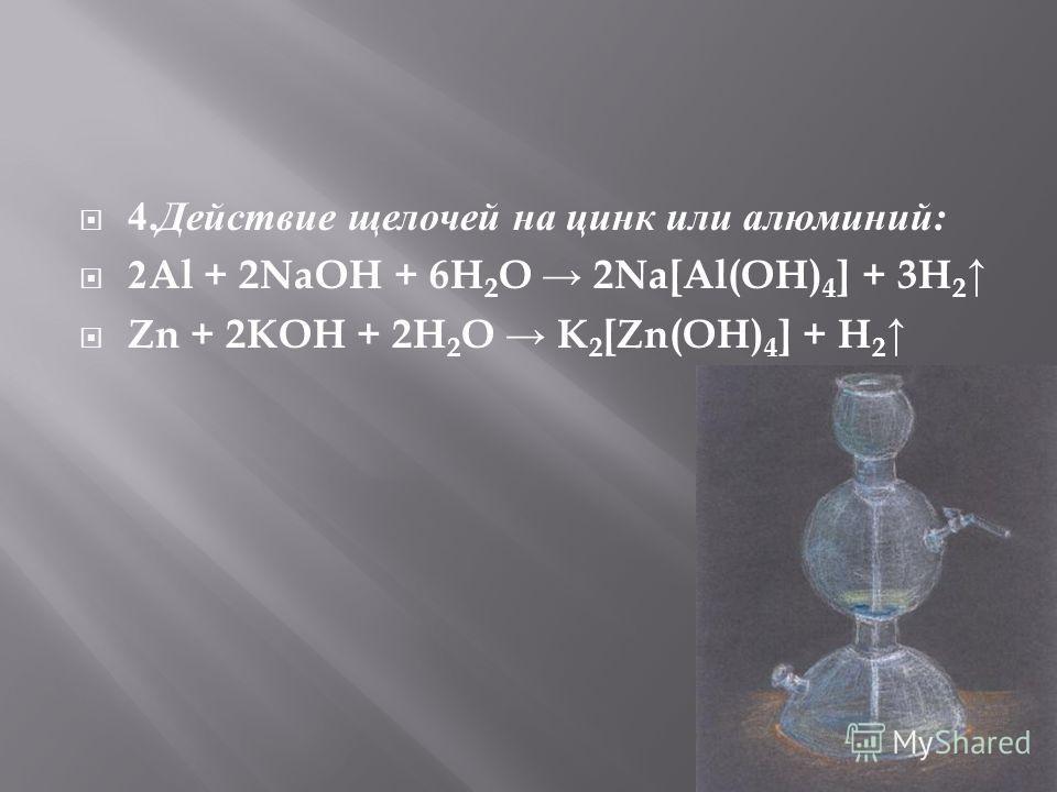 4. Действие щелочей на цинк или алюминий : 2Al + 2NaOH + 6H 2 O 2Na[Al(OH) 4 ] + 3H 2 Zn + 2KOH + 2H 2 O K 2 [Zn(OH) 4 ] + H 2
