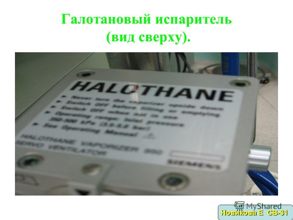 Галотановый испаритель (вид сверху). Новикова Е СВ-31