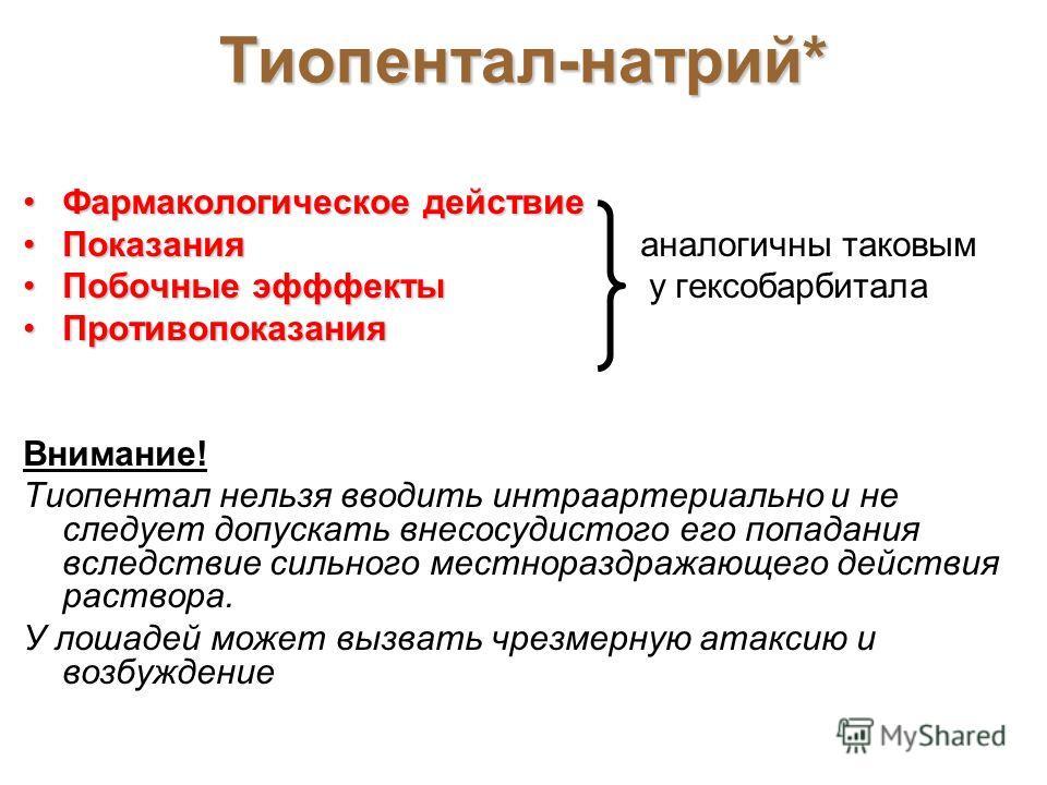 Тиофильный