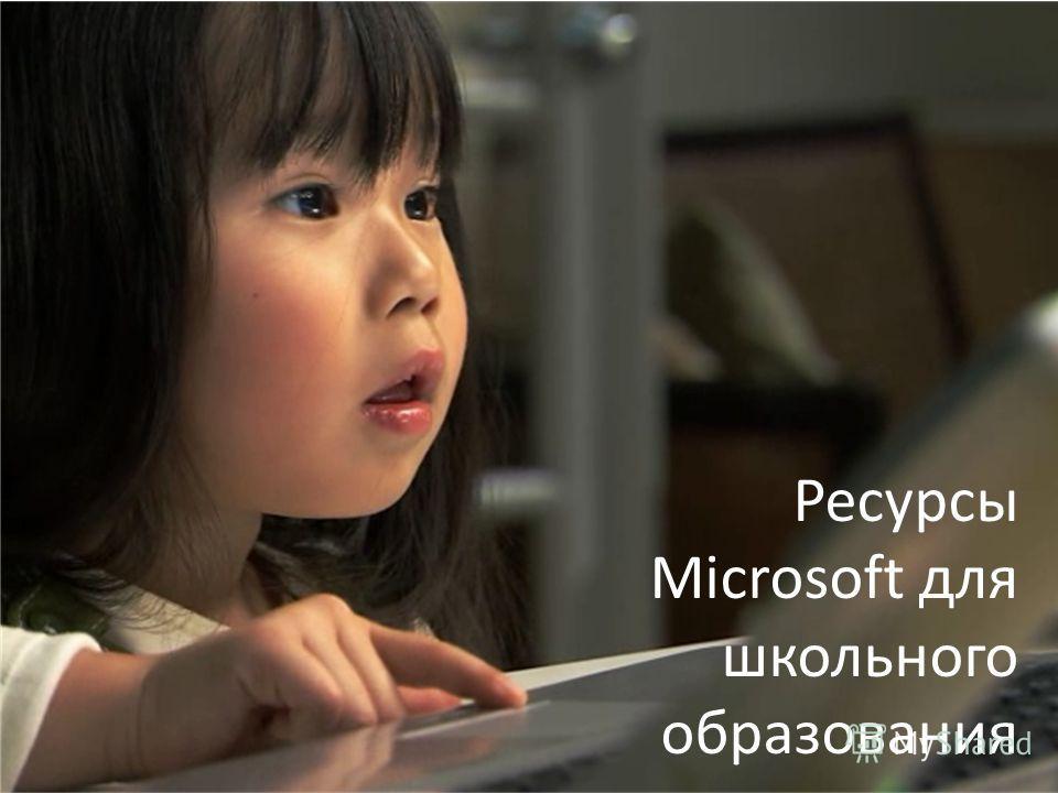 Ресурсы Microsoft для школьного образования