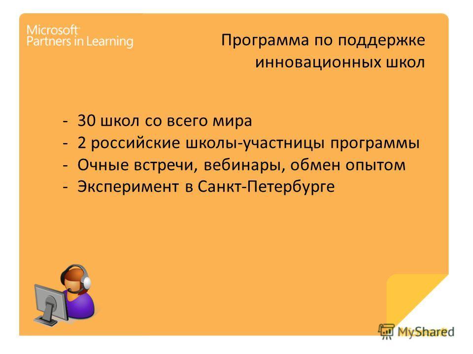 Программа по поддержке инновационных школ -30 школ со всего мира -2 российские школы-участницы программы -Очные встречи, вебинары, обмен опытом -Эксперимент в Санкт-Петербурге