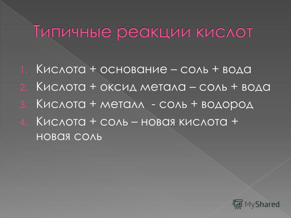 1. Кислота + основание – соль + вода 2. Кислота + оксид метала – соль + вода 3. Кислота + металл - соль + водород 4. Кислота + соль – новая кислота + новая соль