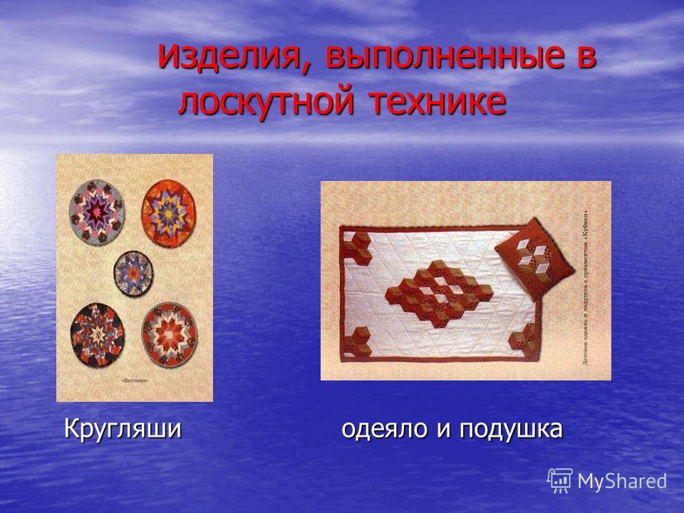 и зделия, выполненные в лоскутной технике Кругляши одеяло и подушка Кругляши одеяло и подушка
