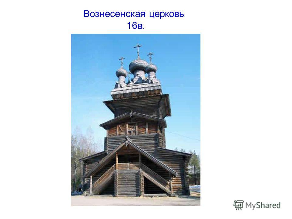 Вознесенская церковь 16в.