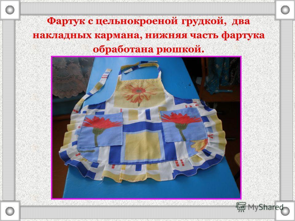 Фартук с цельнокроеной грудкой, два накладных кармана, нижняя часть фартука обработана рюшкой.