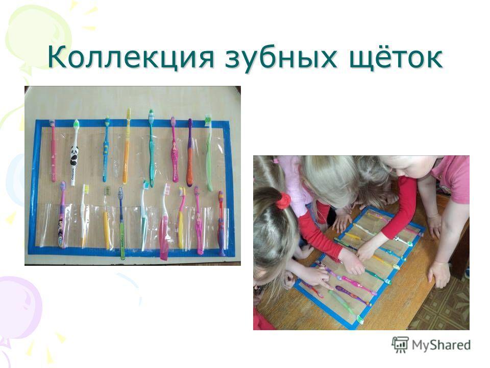Коллекция зубных щёток