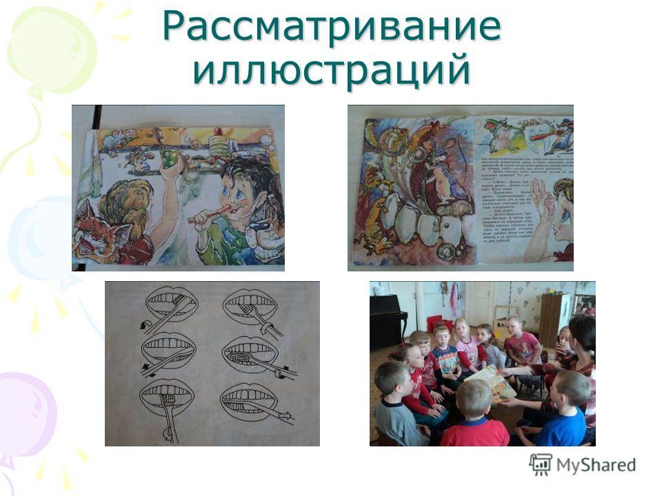 Рассматривание иллюстраций