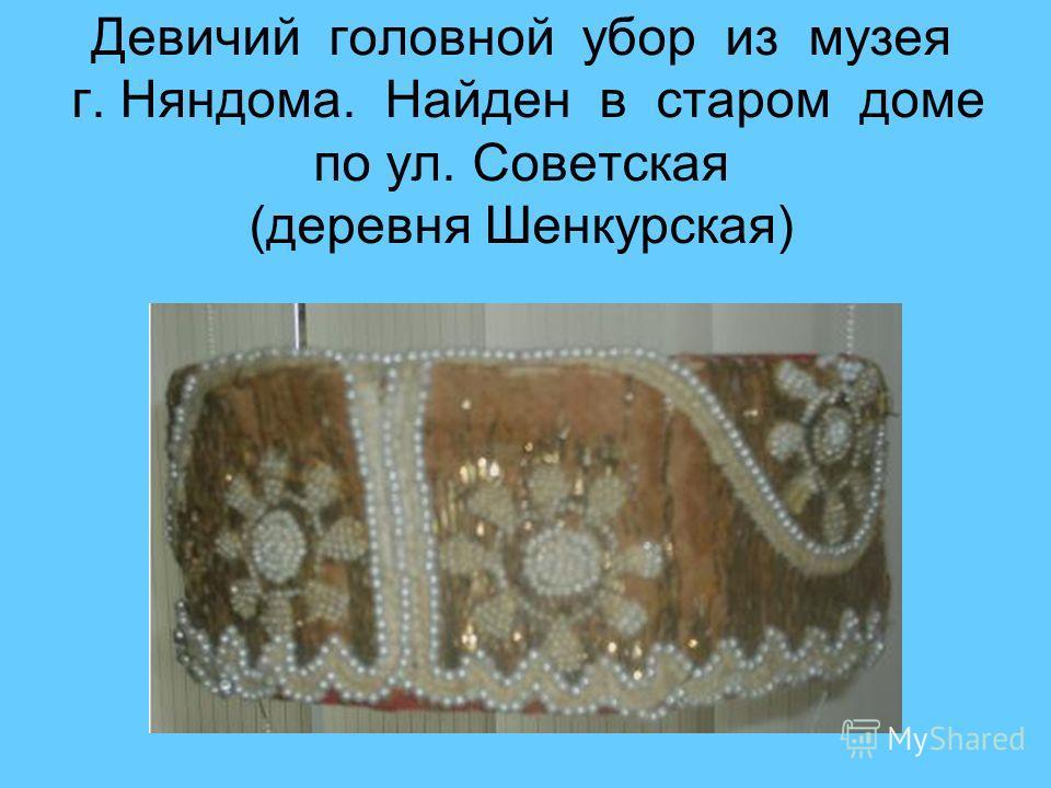 Девичий головной убор из музея г. Няндома. Найден в старом доме по ул. Советская (деревня Шенкурская)