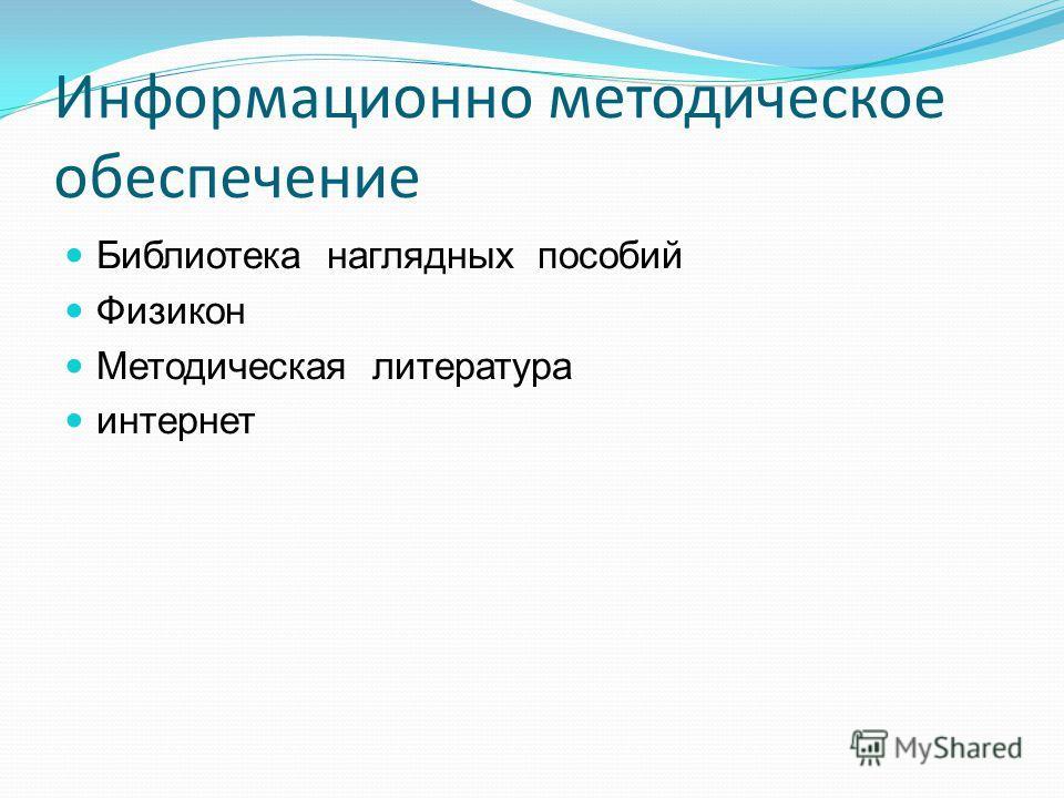 Информационно методическое обеспечение Библиотека наглядных пособий Физикон Методическая литература интернет