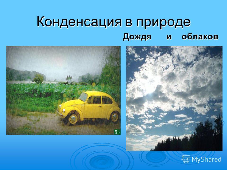 Конденсация в природе Дождя и облаков