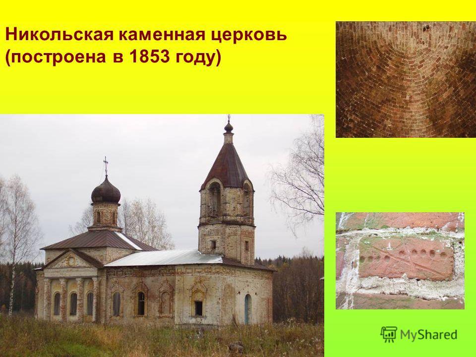 Никольская каменная церковь (построена в 1853 году)