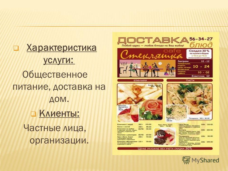 Характеристика услуги: Общественное питание, доставка на дом. Клиенты: Частные лица, организации.