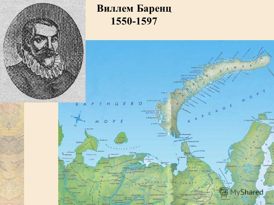Виллем Баренц 1550-1597