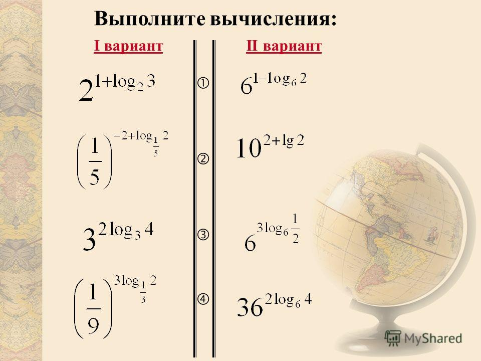 I вариантII вариант Выполните вычисления: