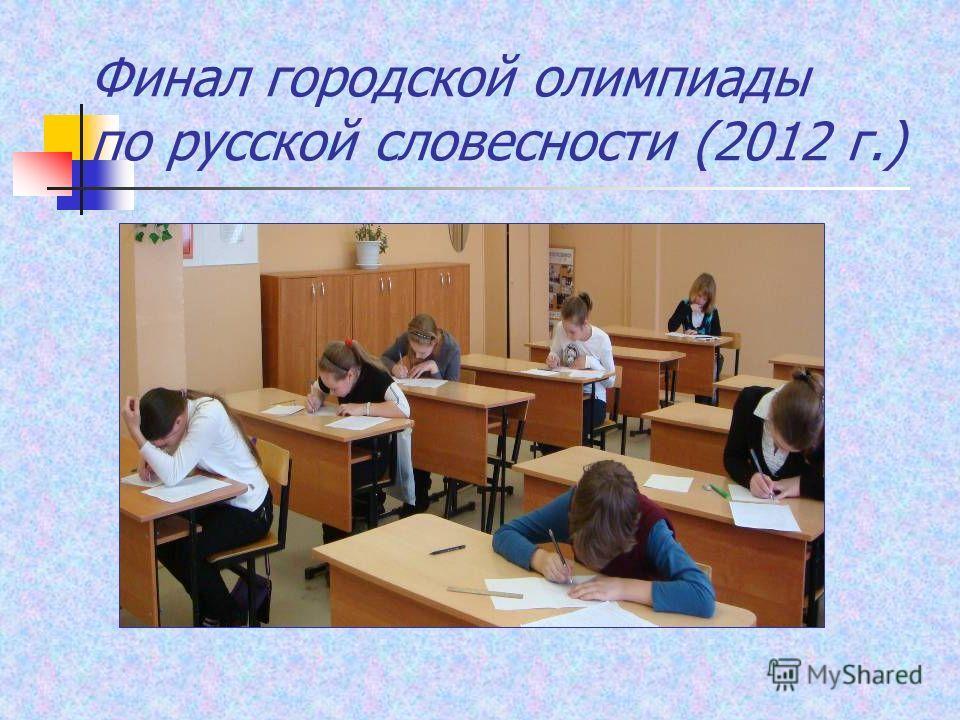 Финал городской олимпиады по русской словесности (2012 г.)