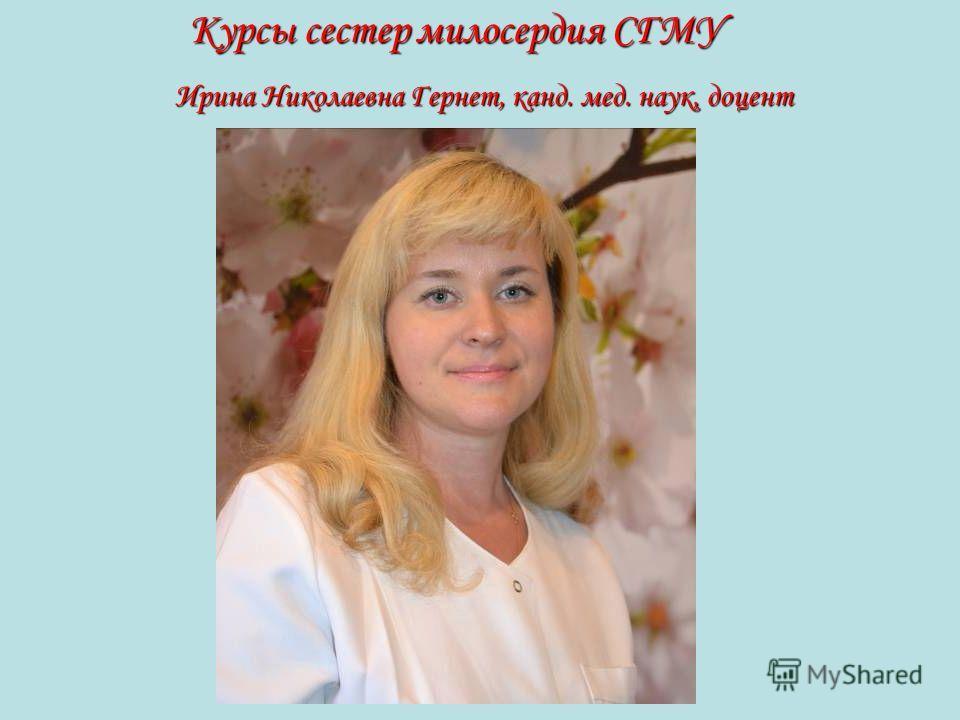 Курсы сестер милосердия СГМУ Ирина Николаевна Гернет, канд. мед. наук, доцент