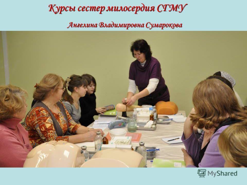 Ангелина Владимировна Сумарокова Курсы сестер милосердия СГМУ