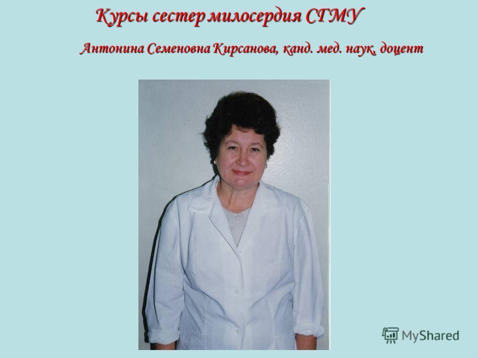 Антонина Семеновна Кирсанова, канд. мед. наук, доцент Курсы сестер милосердия СГМУ